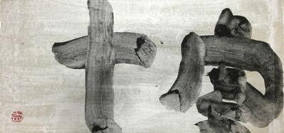 Yuichi Inoue (YU-ICHI), 'Ken-ju 虔十', 1965