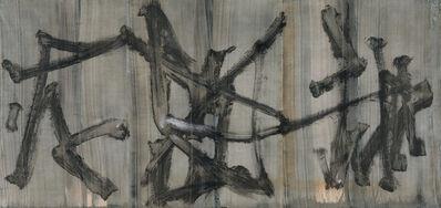 Lorri Whiting, 'See through the wall', 1961