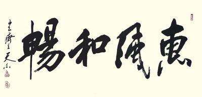Zhang Yanyun, 'Warm wind of harmony 惠风和畅 ', 2014