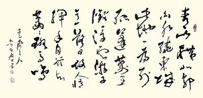 Zhang Yanyun, 'Farewell for friend 送友人 '