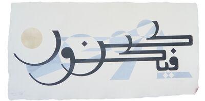Lulwah Al Homoud, 'Kun Fa Yakoun', 2017