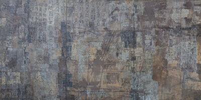 Fong Chung-Ray 馮鍾睿, '2017-7-25', 2017