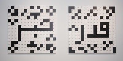 Zeinab Al Hashemi, 'Crosswords: Puzzle of Life', 2014