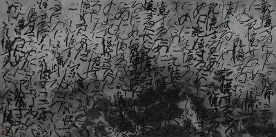 Hori Kosai, 'naked place-4', 2011