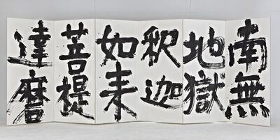 Morihiro Hosokawa, 'A pair of six-fold screens with large Character of Zen Words calligraphy(the first half)', 2013