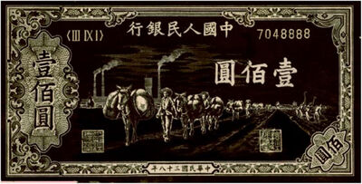 Shao Yinong & Mu Chen 邵逸农 & 慕辰, '1949 100 Chinese Note (Camels traveling group)', 2004-2010