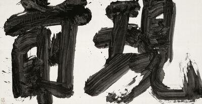 Yuichi Inoue (YU-ICHI), 'Genzen (Here and Now) (CR80054)', 1980