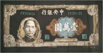 Muchen and Shao Yinong, '1942 10,000 Chinese Note (Dr. Sun Yat-sen)', 2004-2010