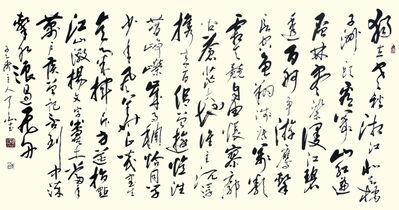 Zhang Yanyun, 'Changsha —to the tune of Chin Yuan Chun 沁园春·长沙 ', 2015