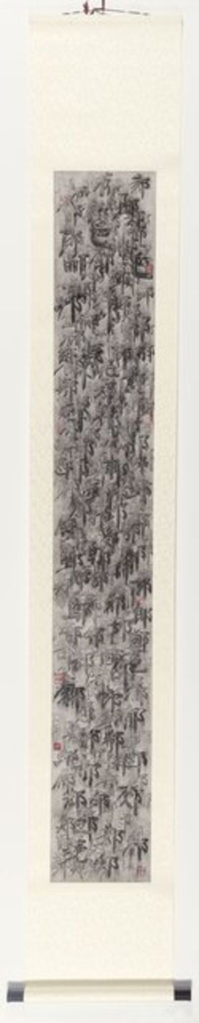 Qiu Zhijie, 'Untitled (Small Scroll)', circa 1998