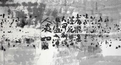 Wang Gongyi, 'Up Above, a Waterfall in Flight', 2006
