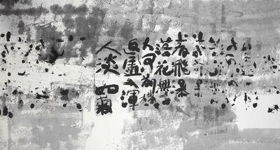 Wang Gongyi, 'Up Above, a Waterfall in Flight 上有飛瀑', 2006