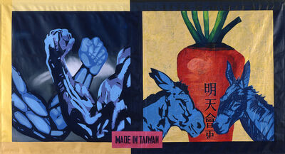 Yang Mao-Lin 楊茂林, 'MADE IN TAIWAN.Slogan Section VI', 1990