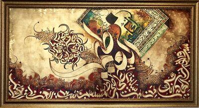 Waqar Ali, 'Sura -e- Yasin ', 2019
