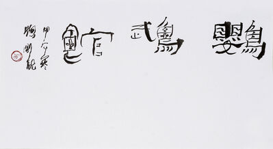 Wei Ligang 魏立刚, 'Studio of Parrots ', 2014