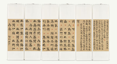 Xu Bing 徐冰, 'Square Word Calligraphy: An Ascent (a poem by DU Fu)', 2012