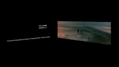 Hao Jingban, 'Forsaken Landscapes', 2018