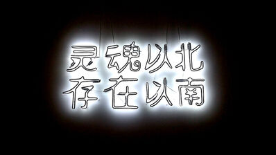 Anne-Katrine Senstad, 'North of My Soul, South of My Existence 灵魂以北,存在以南(Neon Sentence Written in Chinese)', 2018