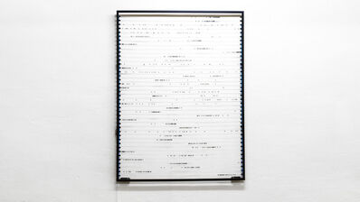 Pe Lang, 'moving objects   nº 1753 - 1754, 2 +1 ex', 2015