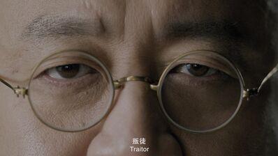 Hao Jingban, 'Mr. Miura Plays Masahiko Amakasu', 2018