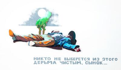 Alexander Dashevskiy, 'A Will / Last Words', 2019