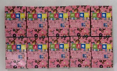 Takashi Murakami, 'Super Flat Museum Toys (Ten Separate Works in Pink Boxes)', 2003
