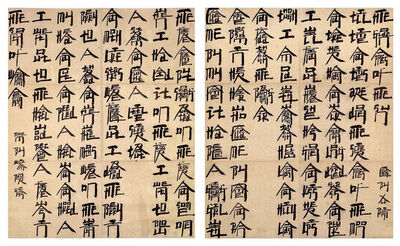 Xu Bing 徐冰, 'The Song of Wandering Aengus by William Butler Yeats 英文方块字叶慈诗一首', 1999