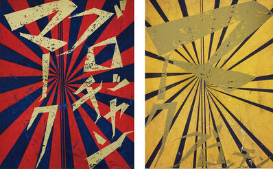 Mark Grotjahn, 'Untitled (Scarlet Lake and Indigo Blue Butterfly 826); and Untitled (Canary Yellow and Black Butterfly 830)', 2008-10