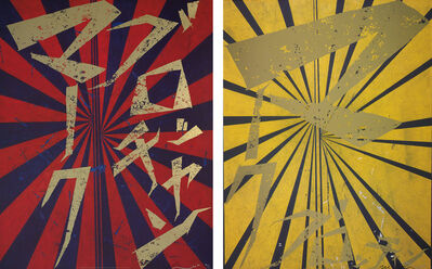 Mark Grotjahn, 'Untitled (Scarlett Lake and Indigo Blue Butterfly 826); and Untitled (Canary Yellow and Black Butterfly 830)', 2008-2010