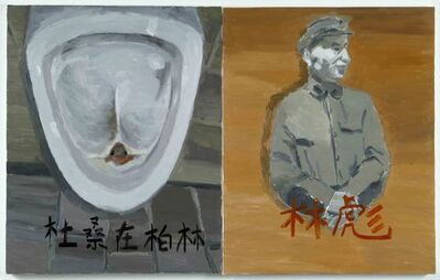 Zhao Gang 赵刚, 'Duchamp in Berlin, Chinese Field Marshal', 2004