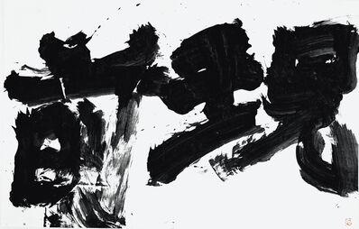 Yuichi Inoue (YU-ICHI), 'Genzen 現前', 1981