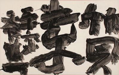 Yuichi Inoue (YU-ICHI), '質素 / Shisso / simplicity', 1972.4.2