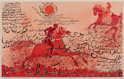 Fatima El Hajj, 'Untitled', 2017