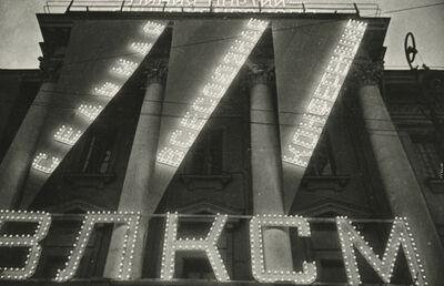Boris Ignatovich, 'The KOMSOMOL Conference, Moscow', 1935