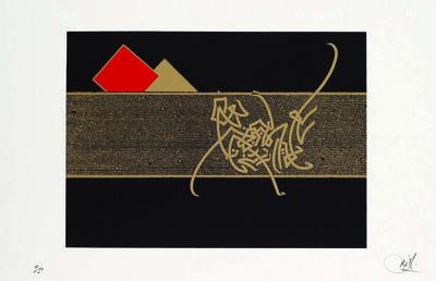 Nja Mahdaoui, 'Red Square Series 6', 1999