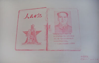 Yang Zhichao 杨志超, 'Chinese Bible-Drawing No. 7', 2010