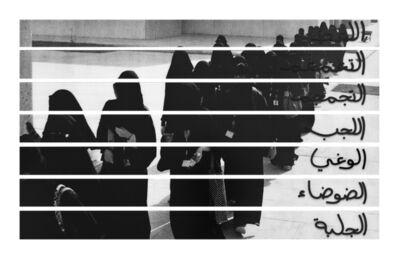 Manal AlDowayan, 'Misunderstood Sounds', 2013
