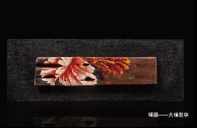 Hong Yu, 'A Flower Is A Life', ca. 2017