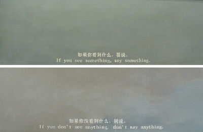 Song Dong & Yin Xiuzhen, 'Mist (If you see something, say something. If you don't see anything, don't say anything.) ', 2006