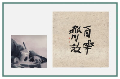 Guo Hongwei 郭鸿蔚, 'The Study of Inscription - Hundred Flowers 题字学研究-百花齐放', 2019