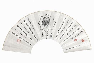 Tao Aimin 陶艾民, 'Secret Fan: Happiness 秘扇·承欢', 2019