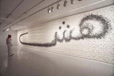 Cai Guo-Qiang, 'Fragile', 2011