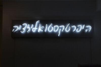 Maya Attoun, 'Hypertextualization', 2015