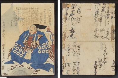 Utagawa Yoshiiku, 'Hanada Saemon'i Shino Yukimura花田左衛門尉滋野雪村', 1867