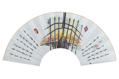 Tao Aimin 陶艾民, 'Secret Fan: Lattice 秘扇·阑珊', 2019
