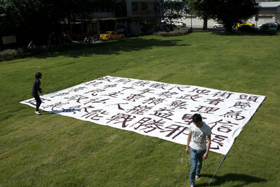 Chia-En Jao, 'Taiwan Protest Typography', 2009