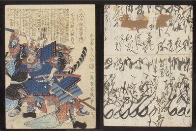 Utagawa Yoshiiku, 'Imagawa Jibu no Tayū Yoshimoto今川治部大輔義元', 1867