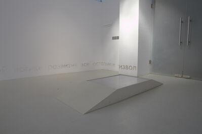 Where Dogs Run, 'Summary weight of dust', 2012