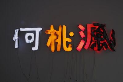 He An, 'He Taoyuan', 2015