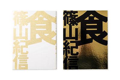 Kishin Shinoyama, 'Shoku', 2014